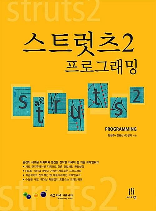스트럿츠 2 프로그래밍