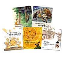 빛나는 어린이 문학 세트 - 전5권
