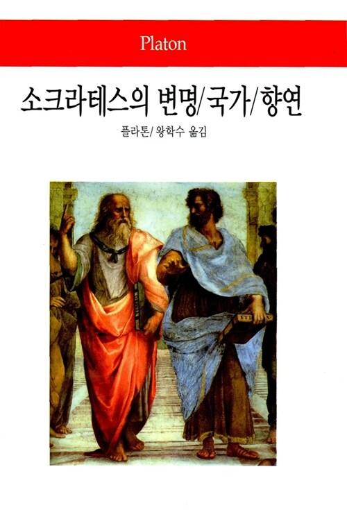 소크라테스의 변명/국가/향연