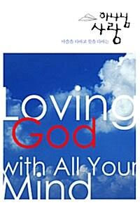 하나님 사랑