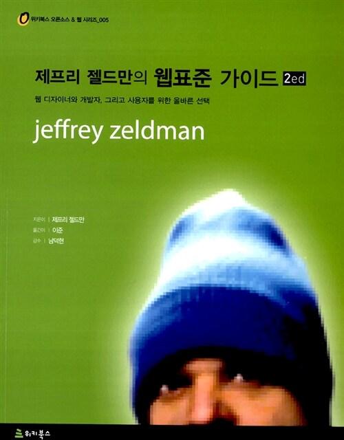 제프리 젤드만의 웹표준 가이드