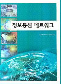 정보통신 네트워크