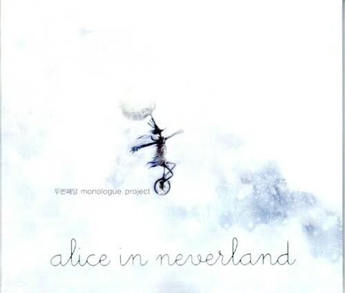 두번째달 모놀로그 프로젝트 - Alice In Neverland
