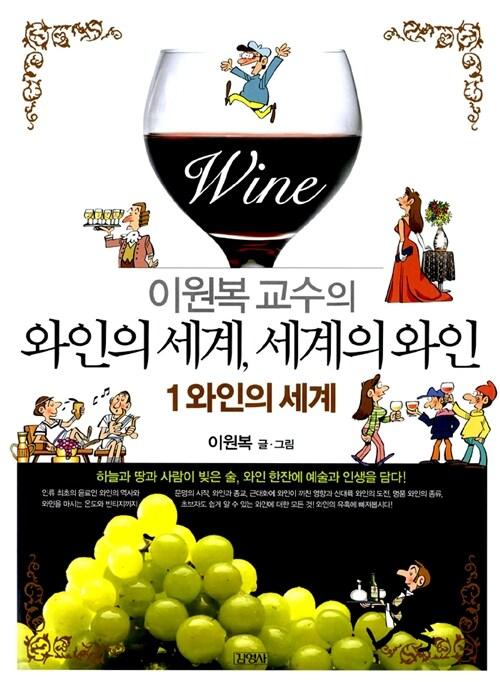 이원복 교수의 와인의 세계, 세계의 와인 1