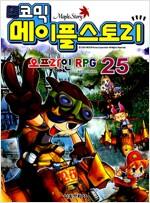 [중고] 코믹 메이플 스토리 오프라인 RPG 25