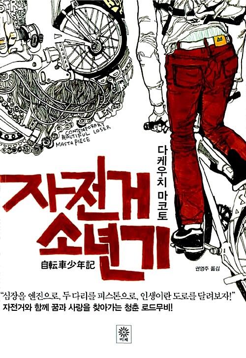 자전거 소년기