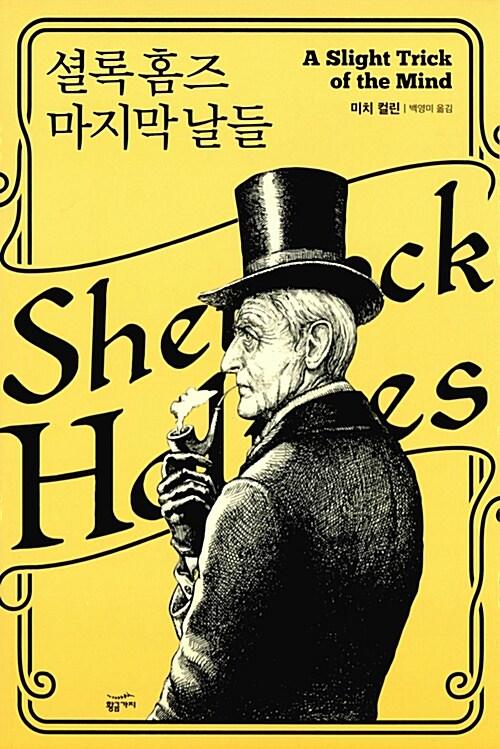 셜록 홈즈, 마지막 날들