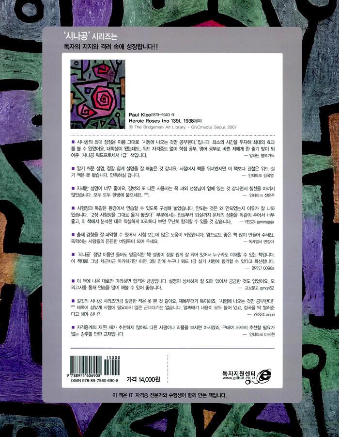 (2008 시나공)워드프로세서 1급 실기