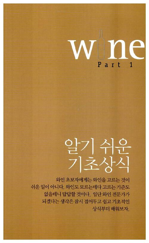 와인가이드 : 알기쉬운 기초상식ㆍ실속있는 구매요령