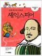 [중고] 세계 최고의 극작가 셰익스피어