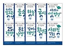 교과서 한국문학 이문열 시리즈 세트 - 전10권