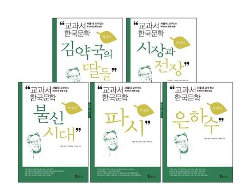 교과서 한국문학 박경리 시리즈 세트 - 전5권
