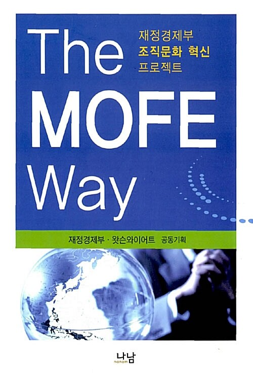 The MOFE Way