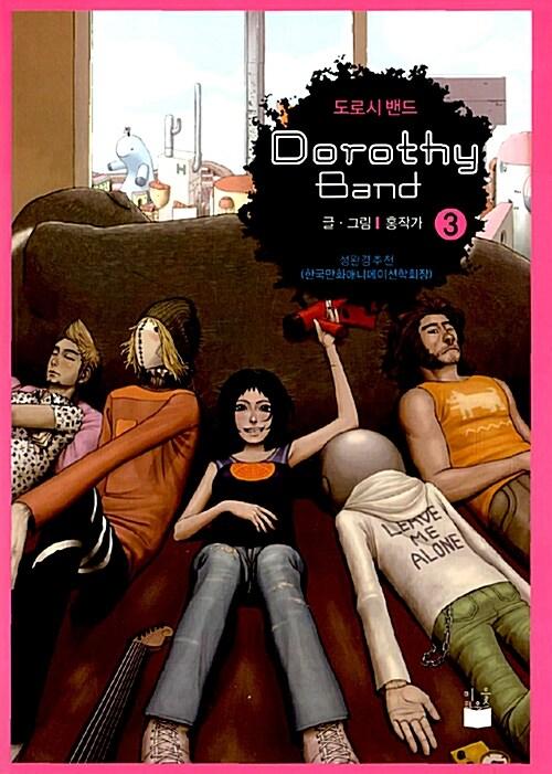 도로시 밴드 Dorothy Band 3