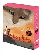 고양이 학교 3부 세트 - 전3권