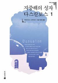 지중해의 성자 다스칼로스 1