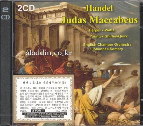 [수입] 헨델 : 유다스 마카베우스 전곡 [2CD]