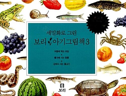 세밀화로 그린 보리 아기그림책 3 - 전3권