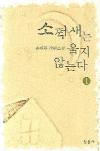 소쩍새는 울지 않는다 : 손채주 장편소설