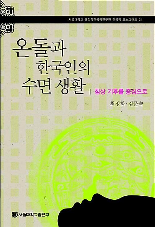 온돌과 한국인의 수면 생활