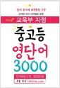 [중고] 교육부 지정 중고등 영단어 3000