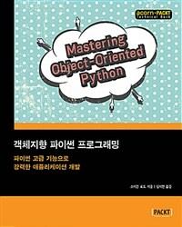 객체지향 파이썬 프로그래밍 : 파이썬 고급 기능으로 강력한 애플리케이션 개발