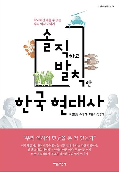 솔직하고 발칙한 한국 현대사
