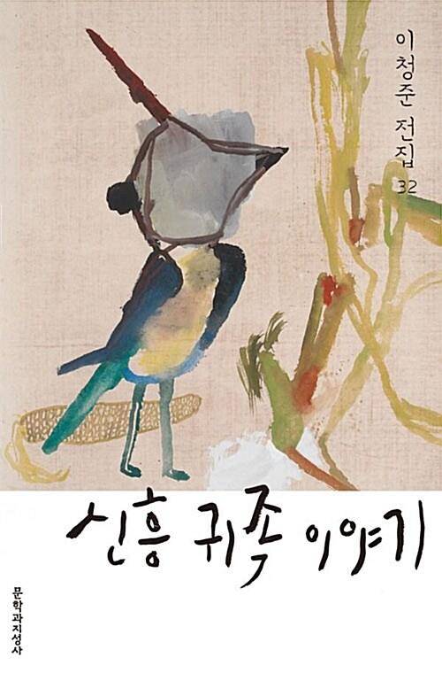 신흥 귀족 이야기 (양장)