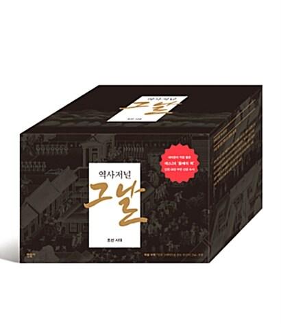 역사저널 그날 조선 편 1~8 세트 - 전8권