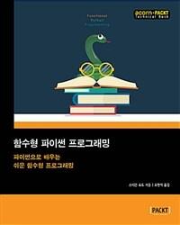 함수형 파이썬 프로그래밍 : 파이썬으로 배우는 쉬운 함수형 프로그래밍