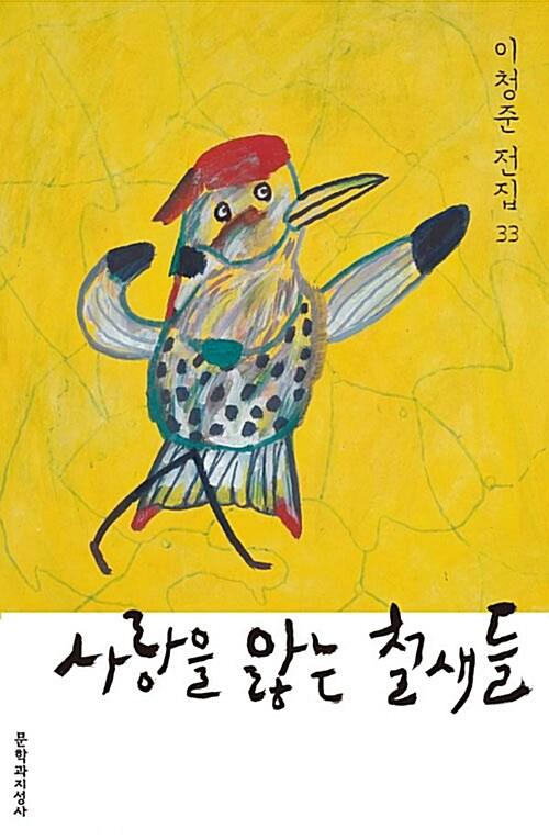 사랑을 앓는 철새들 (양장)