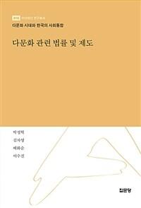 다문화 관련 법률 및 제도 : 다문화 시대와 한국의 사회통합