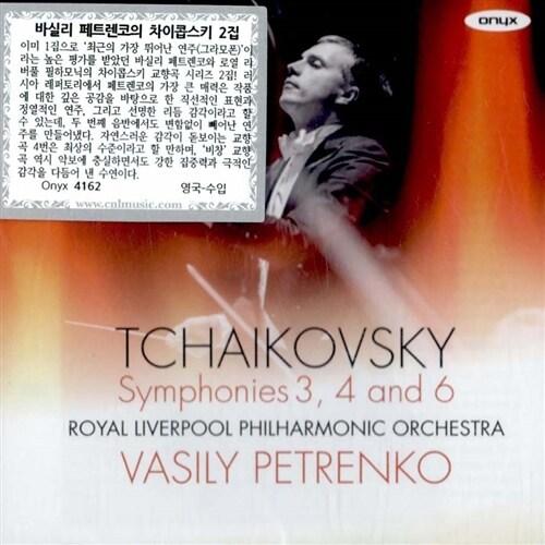 [수입] 차이콥스키 : 교향곡 3번, 4번 & 6번비창 [2CD]