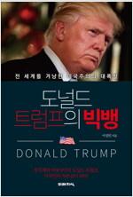 도널드 트럼프의 빅뱅 : 전 세계를 겨냥한 미국주의의 대폭발