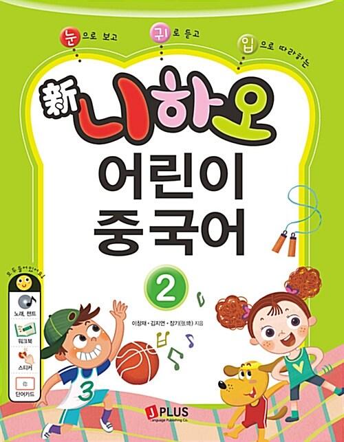 新니하오 어린이 중국어 2 (교재 + 오디오 CD 1장 + 워크북 + 단어카드)