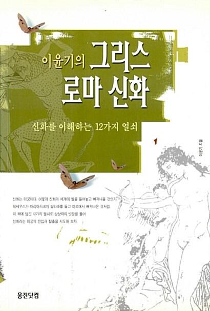 온라인 서점으로 이동 ISBN:8901029359