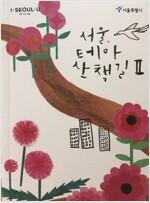 서울, 테마 산책길 2