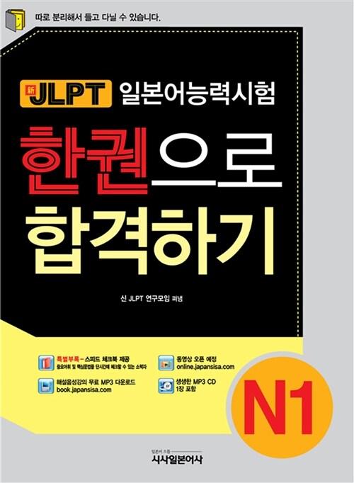 新JLPT 한권으로 합격하기 N1