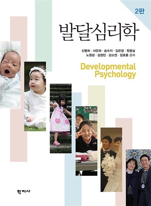 발달심리학 (신명희 외)