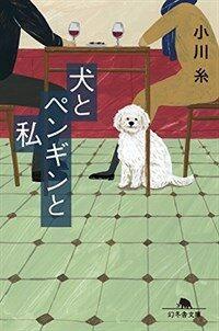 犬とペンギンと私 (幻冬舍文庫) (文庫)