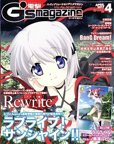 電擊 Gs magazine (ジ-ズ マガジン) 2017年 04月號
