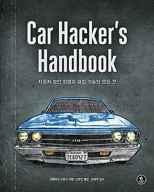 Car Hackers Handbook