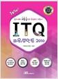 [중고] ITQ 파워포인트 2010 (자동채점프로그램 제공)