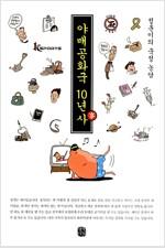 [중고] 야매공화국 10년사(事)