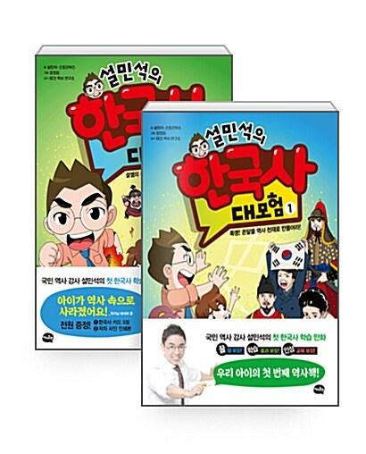 [세트] 설민석의 한국사 대모험 1~2 세트 - 전2권