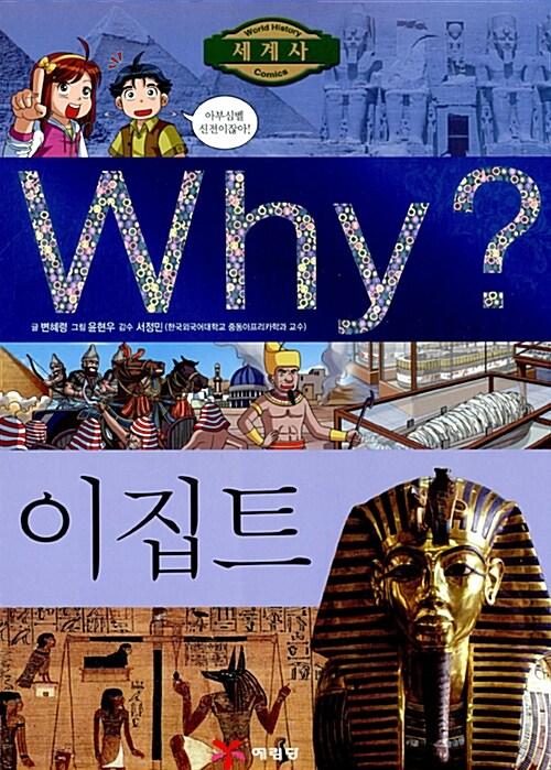 Why? 세계사 이집트