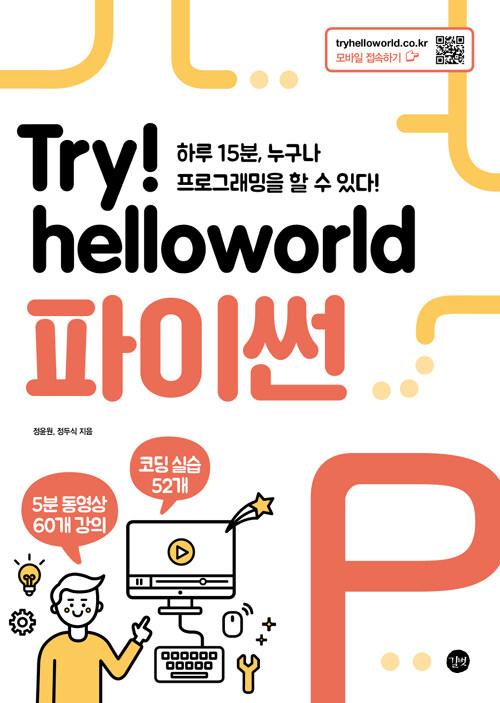 Try! helloworld 파이썬 : 하루 15분, 누구나 프로그래밍을 할 수 있다!