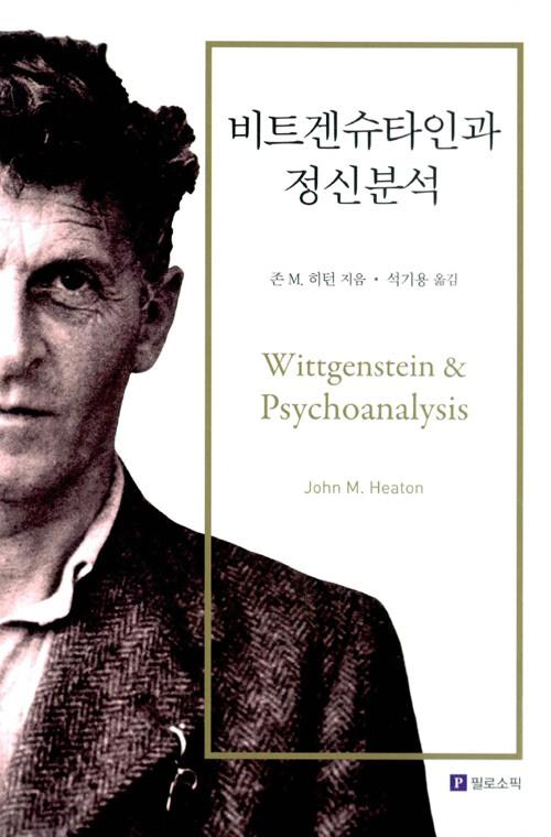 비트겐슈타인과 정신분석