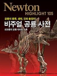 비주얼 공룡 사전 : 공룡의 종류, 생태, 진화 총정리 : 830종의 공룡 데이터 수록