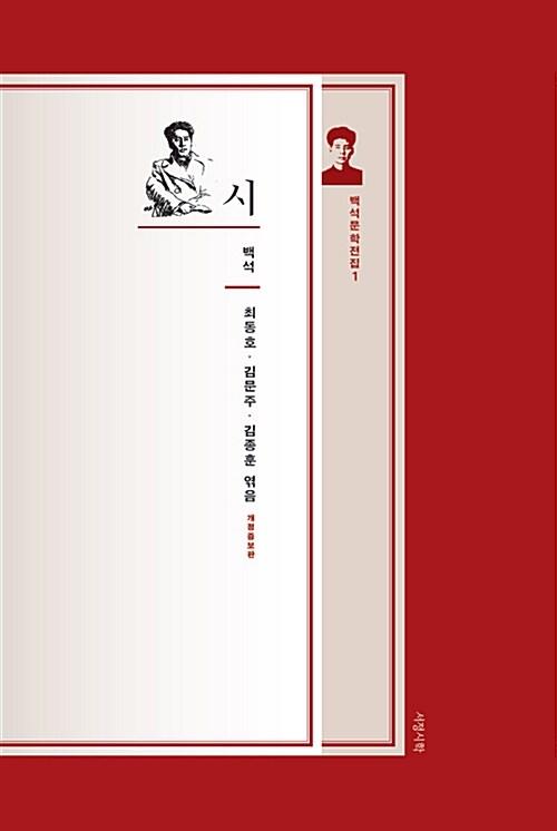 백석 문학전집 1